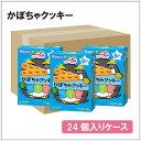 【箱買い】和光堂AO10赤ちゃんのおやつ+Ca カルシウムかぼちゃクッキー×1箱24個入り9カ月ごろからの赤ちゃんのおやつ/ベビーフード/お菓子 02P03Dec16