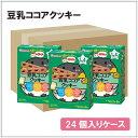 【箱買い】和光堂IO111歳からのおやつ+DHA豆乳ココアクッキー×1箱24個入り1才4カ月頃からの赤ちゃんのおやつ/ベビーフード/お菓子 02P03Dec16