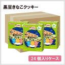 【箱買い】和光堂IO21歳からのおやつ+DHA黒豆きなこクッキー×1箱24個入り1才頃からの赤ちゃんのおやつ/ベビーフード/お菓子 02P03Dec16