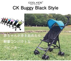 【エンドー】クールキッズバギー BKシリーズ COOL KIDS CKバギー 7色 限定カラー/軽量ベビーカー/生後7ヶ月から/背面ストローラー