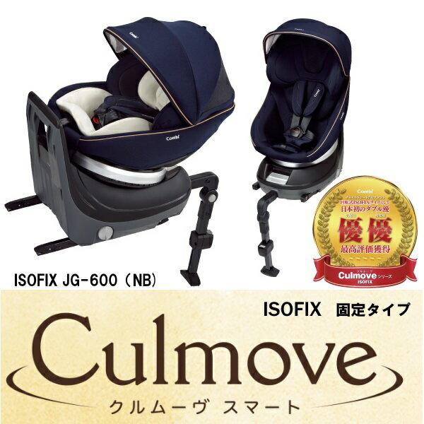 【コンビ】ホワイトレーベル クルムーヴ スマート ISOFIX エッグショック JG-600 ネイビー(NB)/ISOFIX固定タイプ/新生児から4才頃まで WHITE LABEL:赤ちゃんデパート水谷