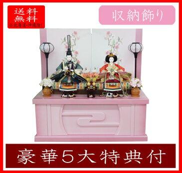 雛人形 収納飾り 刺繍 ピンク飾り台 コンパクト 60cm 小さい/初節句御祝/三月人形/お雛さま/親王飾り ひな人形