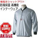 ウインドストッパー制電インナーウェアシルバー上衣制電帯電防止防風防寒透湿性