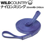 WILD COUNTRY ワイルドカントリー ナイロンスリング(#1825187) 16mm幅×240cm 強度22kN 160g【スリング/シュリンゲ/ロープ/登山/ロック/クライミング/沢登り】(ネコポス便可能:1個まで)