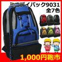 キッズ向けリュックサック No.9031 ミニデイバッグ【デイバッグ】【Dバッグ】【バックパック】【バック】【幼稚園】【保育園】【小学生…