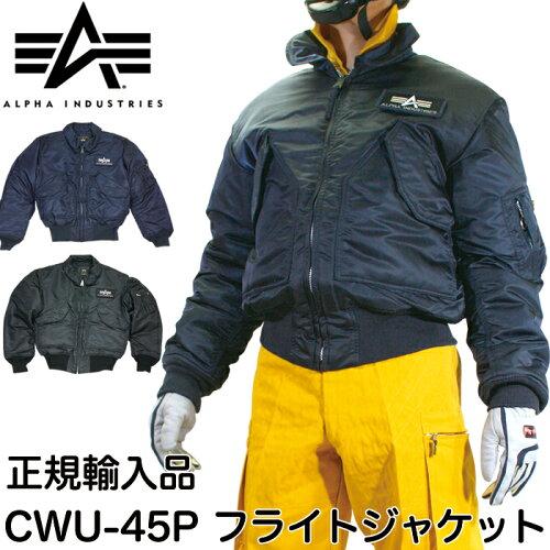 アルファ フライトジャケット ジャンパー ALPHA CWU-45P #2030【メンズ/防寒/アウター/アメリカ/ミ...