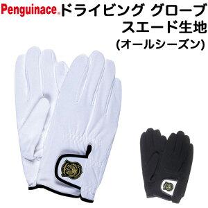 ドライビンググローブ スエード Penguinace ペンギン ポリスジャパン ドライブ ドライビング グローブ ブラック ホワイト グリップ ネコポス