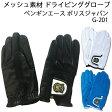 ドライビンググローブ メッシュ素材 G-201 Penguinace ペンギンエース ポリスジャパン (DM便可能・ネコポス可能:2双まで)