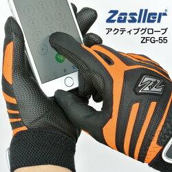ZasllerザスラーアクティブグローブZFG-55スマートフォン対応【整備】【点検】【一般作業】【アウトドア】【スポーツ】【RCP】(DM便可能:2双まで)