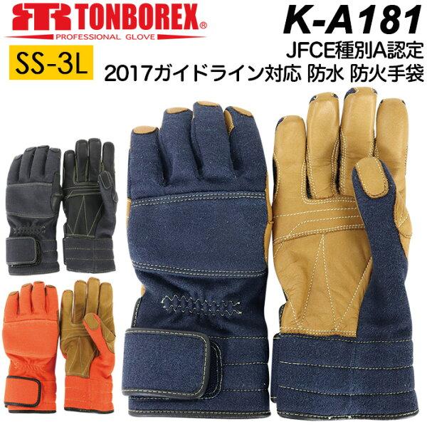 防火手袋防水手袋ケブラー消防手袋トンボグローブK-A181R/K-A181NV/K-A181BK2017ガイドライン対応JFCE