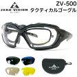 ZERO VISION MILITARY ZV-500 ゼロビジョン 2WAYタクティカルゴーグル インナーフレーム付アメリカ規格協会ANSIZ87.1-2003基準適合格品【ミリタリー/サングラス/メガネ/眼鏡/サバイバル/UV-400】(DM便不可・ネコポス不可)