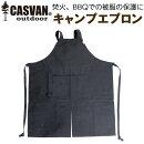 CASVANoutdoorキャンプエプロンブラックフリーサイズCO-C00100BK