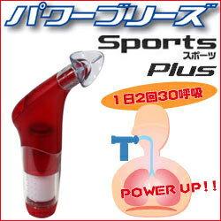 呼吸筋肉トレーナーパワーブリーズプラススポーツタイプ(赤)