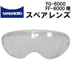 ゴーグル型保護めがねYG-6000・FF-6000用スペアレンズ山本光学のゴーグル【替えレンズ】(DM便不可)