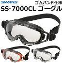 SWANSゴーグル保護メガネSS-7000CLゴムバンド曇らないくもり止めレンズPET-AF-α山本光学スワンズ