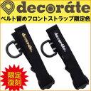 decorate デコレート フロントストラップ シャインゴールド&シャインシルバー! リュック用ショルダーベルト(肩紐)固定ベルト (リュッ…