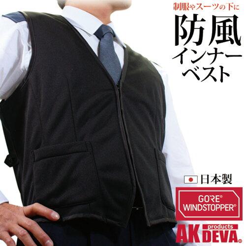 ベスト メンズ 防風 防寒 保温 インナーベスト AK products DEVA ウインドストッパー素材 ブラック...