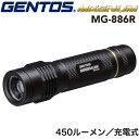 ジェントス GENTOS MG (MAGNUM) シリーズ ハンディトーチ MG-845R