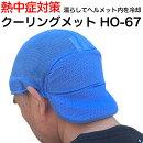 熱中症対策グッズヘルメットインナーキャップクーリングメットHO-67(DM便可能・ネコポス可能:2個まで)