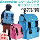 デコレートリュックキッズdecorateDMS-049Rasty星柄Mサイズ