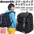 デコレートリュックサックブラックLサイズ25L