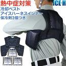 熱中症対策グッズ冷却ベストアイスハーネスインナーオールメッシュタイプ保冷剤3個付き暑さ対策熱中症対策クールベスト(ネコポス便不可)