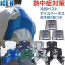 アイスハーネス保冷剤3個付きセット熱中症対策グッズ冷却ベスト