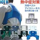 熱中症対策グッズ 冷却ベスト アイスハーネス 保冷剤3個付き 暑さ対策...