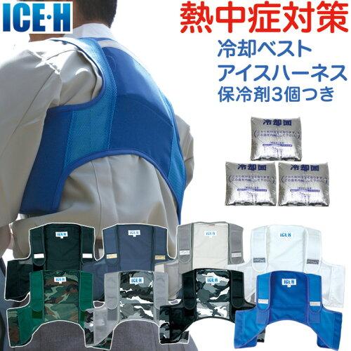 熱中症対策グッズ 冷却ベスト アイスハーネス 保冷剤3個付き 暑さ対策 熱中症対策 クールベスト ア...