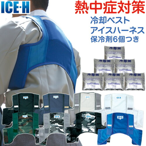 熱中症対策グッズ 冷却ベスト アイスハーネス 保冷剤6個付き 暑さ対策 熱中症対策 クールベスト ア...