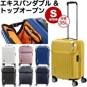トップオープン スーツケース Sサイズ 容量を増やせる拡張機能 エキスパンダブル搭載 35L-43L トラベリスト モーメント ジッパータイプ フロントオープン 4輪 ハード キャリーケース(宅配便送