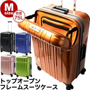 トップオープン スーツケース Mサイズ 容量75L 立てたまま荷物が取り出せる トラベリスト トラストップ フレームタイプ ハードケース 4輪 キャリーケース(宅配便送料無料/沖縄除く)
