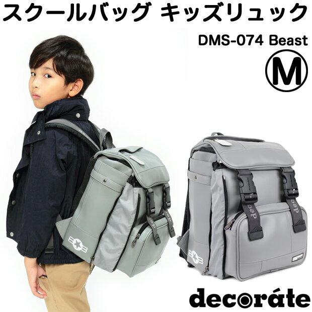 バッグ・ランドセル, バックパック・リュック  M(20L) DMS-074 Beast decorateschool bag()
