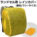 ンドセルレインカバー黄色雨よけランドセルカバー