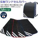 ランドセルカバー 男の子 おしゃれな斜め反射テープ Mサイズ 日本製 A4クリアファイル対応 雨に強 ...