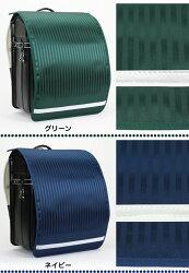 撥水ランドセルカバー反射テープ付きストライプ柄男の子女の子Mサイズ日本製ランドセルカバーA4クリアファイル対応サイズDM便(メール便)のみ送料無料