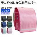 撥水 ランドセルカバー 反射テープ付き ストライプ柄 Lサイズ 日本製 A4フラットファイル対応サイズ【男の子/女の子/ランドセル カバー…