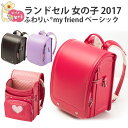 ふわりぃ ランドセル 女の子 2016年度-2017年度モデ...