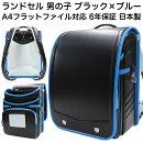 ランドセル男の子ブラック×ブルー黒×青olivieenfantsアウトレット型落ち新品特価アウトレット日本製6年保証付き