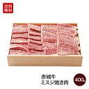 肉 国産牛 牛肉 ギフト 赤城牛ミスジ焼肉 400g【期間限定】【送料無料】【冷凍】 内祝い 贈答
