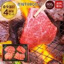 送料無料 肉 国産牛 牛肉 赤城牛 BBQセット 焼肉セット 800g 200g×4種 期間限定 BBQ バーベキュー 焼肉 セット 期間限定 和牛 希少部位 ミスジ ウチモモ ザブトン タン