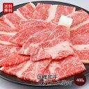 肉 和牛 牛肉 内祝い ギフト 国産和牛 リブロース (家庭用) 焼肉 400g 赤城牛・赤城和牛・牛肉 ギフトのとりやま 【冷凍】【送料無料】 内祝い 贈答 1