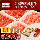 内祝い ギフト 【特別価格】【送料無料】赤城和牛切り落とし 赤うまみ肉と白うまみ肉盛り合わせ1kg(250g×4パック) 赤城牛・赤城和牛・牛肉 ギフトのとりやま