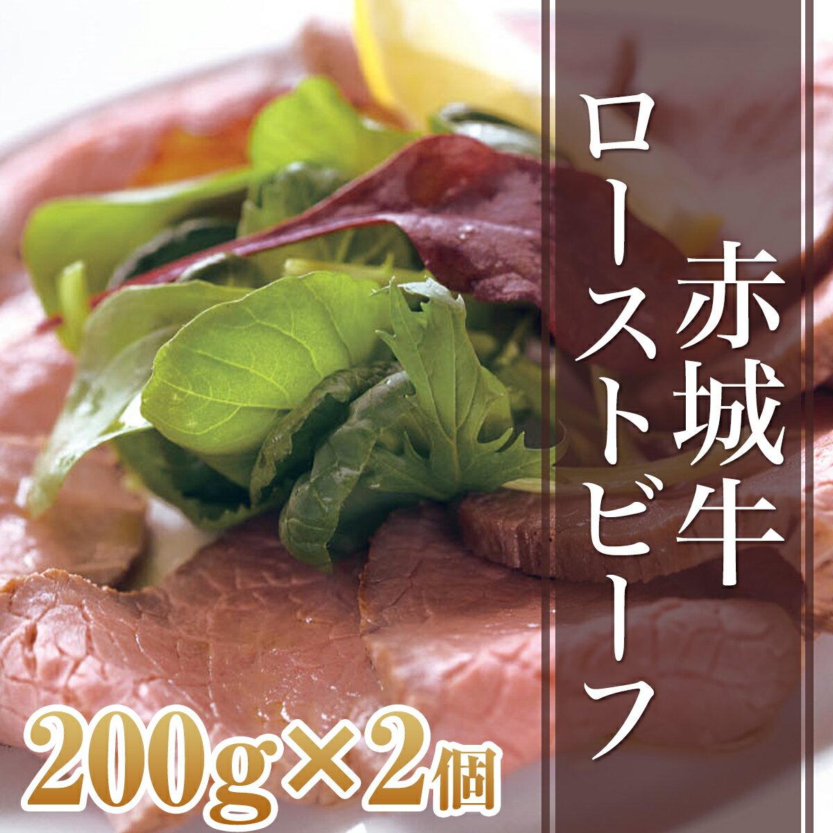 レストランの味 赤城牛ローストビーフ 200g×2個 ソース付