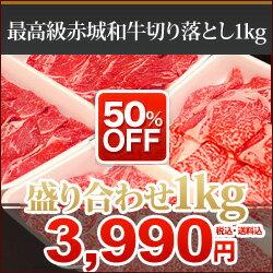 【50%OFF】【送料無料】赤城和牛切り落とし 赤うまみ肉と白うまみ肉盛り合わせ1kg(250g×4パック)・お歳暮・ギフト・お祝い