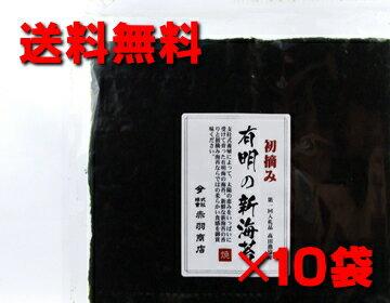【送料無料】【新のり】第一回入札品 新大川漁協産の新海苔です。有明海産特有の甘みと新海苔な...