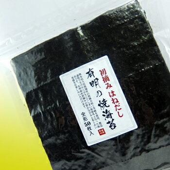 有明の焼海苔【はねだし】初摘み全形50枚入【RCP】