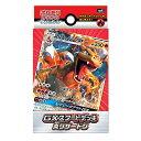 新品/送料無料 ポケモンカードゲーム サン&ムーン「GXスタートデッキ リザードン」 Pokemon Card Game Charmeleon
