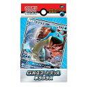 新品/送料無料 ポケモンカードゲーム サン&ムーン「GXスタートデッキ ラプラス」 Pokemon Card Game Lapras