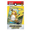 新品 ポケモンカードゲーム サン&ムーン「GXスタートデッキ ライチュウ」 Pokemon Card Game Raichu